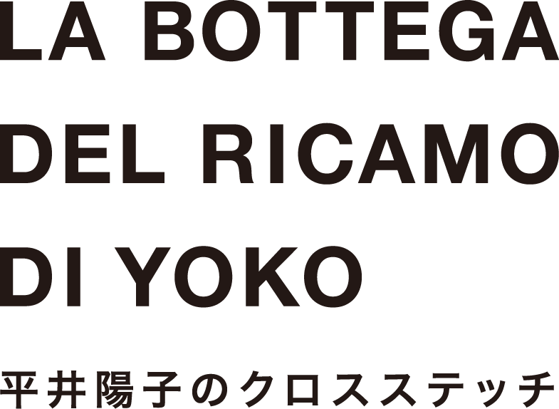 LA BOTTEGA DEL RICAMO DI YOKO 平井陽子刺繍・クロスステッチ